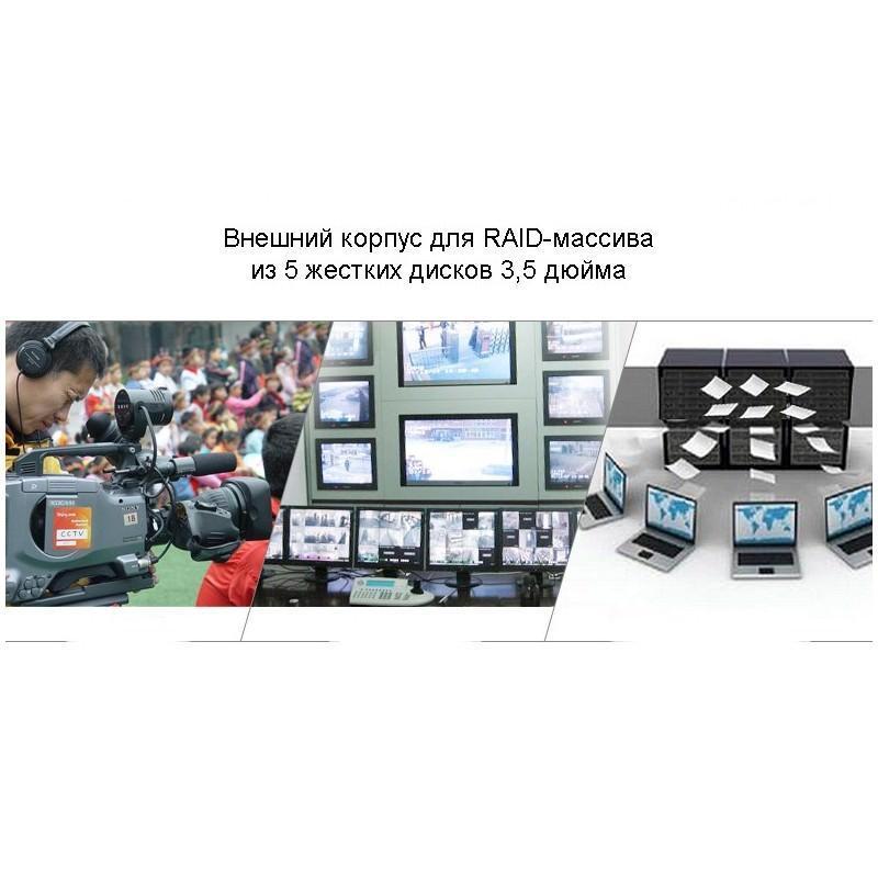 Внешний корпус для RAID-массива из 5 жестких дисков 3,5 дюйма: SATA-3, порты eSATA, USB, RAID0/1/3/5/10/ Normal /CLONE/ LARGE 199316