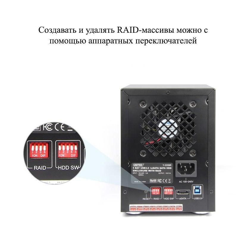 Внешний корпус для RAID-массива из 5 жестких дисков 3,5 дюйма: SATA-3, порты eSATA, USB, RAID0/1/3/5/10/ Normal /CLONE/ LARGE 199328
