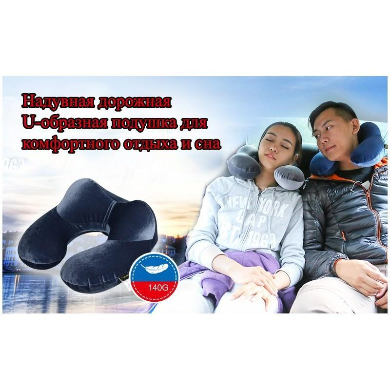 Надувная дорожная U-образная подушка для комфортного отдыха и сна 199578