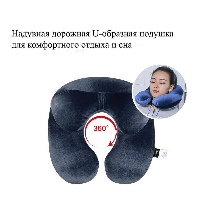 Надувная дорожная U-образная подушка для комфортного отдыха и сна 199580
