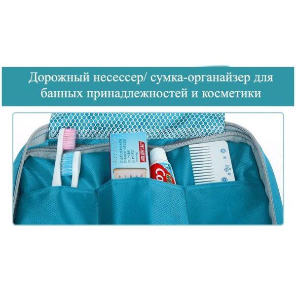 19842 - Дорожный несессер/ сумка-органайзер для банных принадлежностей и косметики: водонепроницаемая ткань, 3 внутренних отделения