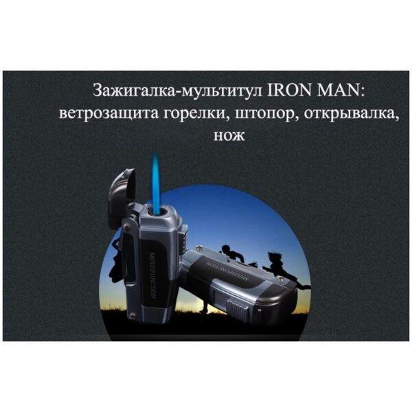 20025 - Зажигалка-мультитул IRON MAN: ветрозащита горелки, штопор, открывалка, нож