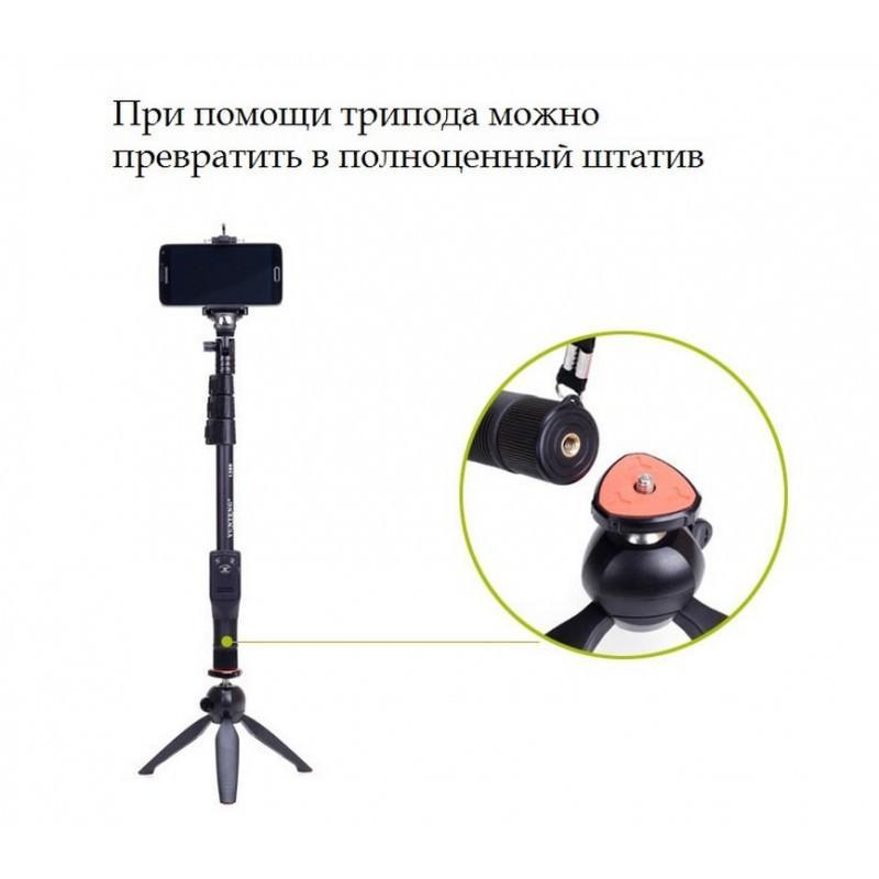 Телескопический монопод Yunteng 1288 – Bluetooth-кнопка, ZOOM, длина 38-128 см 200113
