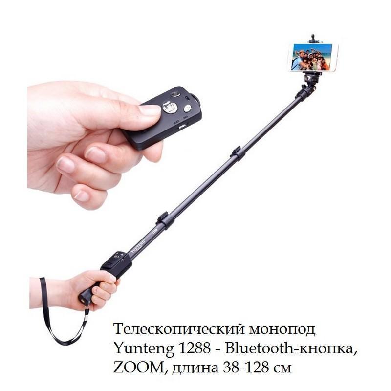 Телескопический монопод Yunteng 1288 – Bluetooth-кнопка, ZOOM, длина 38-128 см