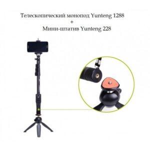 Селфи-палка и мини-трипод Yunteng