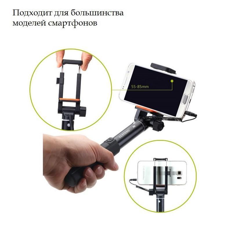 Мини селфи-палка Yunteng 808 – 2 модели, проводное и Bluetooth подключение, 20-80 см, крепление 5.5-8.5 см 200124