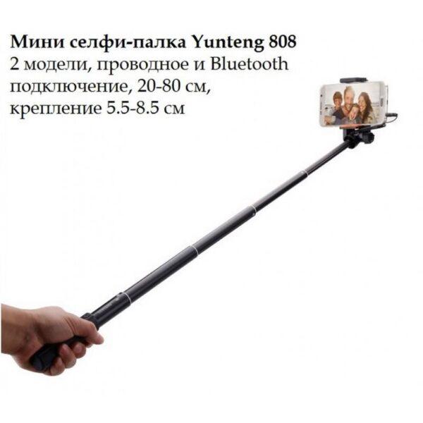 20294 - Мини селфи-палка Yunteng 808 - 2 модели, проводное и Bluetooth подключение, 20-80 см, крепление 5.5-8.5 см