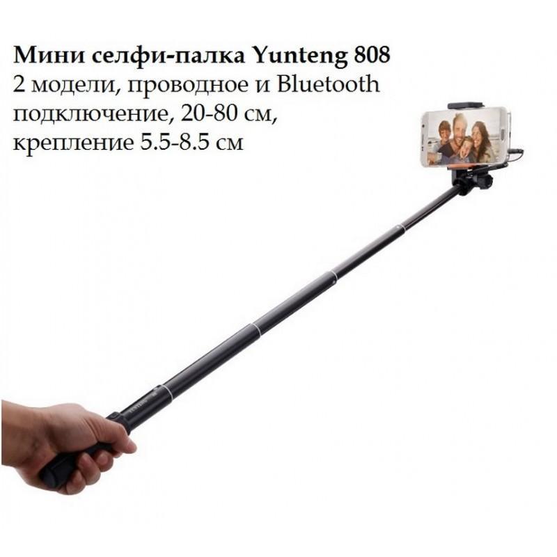 Мини селфи-палка Yunteng 808 – 2 модели, проводное и Bluetooth подключение, 20-80 см, крепление 5.5-8.5 см 200126