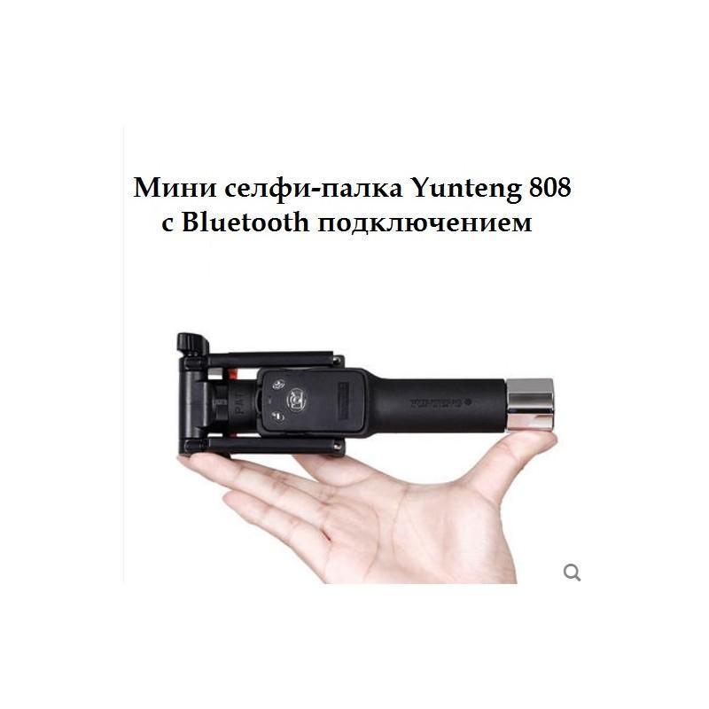 Мини селфи-палка Yunteng 808 – 2 модели, проводное и Bluetooth подключение, 20-80 см, крепление 5.5-8.5 см 200129
