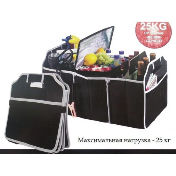 20313 - Ящик для хранения вещей в багажнике автомобиля - нетканый текстиль, 3 отделения, крепкие ручки