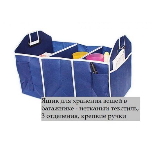 20320 - Ящик для хранения вещей в багажнике автомобиля - нетканый текстиль, 3 отделения, крепкие ручки