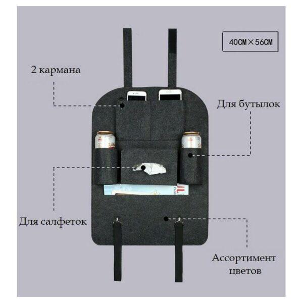 20360 - Чехол-сумка для автокресла (комплект из 2-х штук) - ассортимент цветов, универсальный размер, 6 функциональных отделений