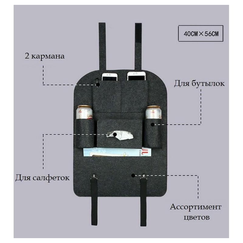 Чехол-сумка для автокресла (комплект из 2-х штук) – ассортимент цветов, универсальный размер, 6 функциональных отделений 200187