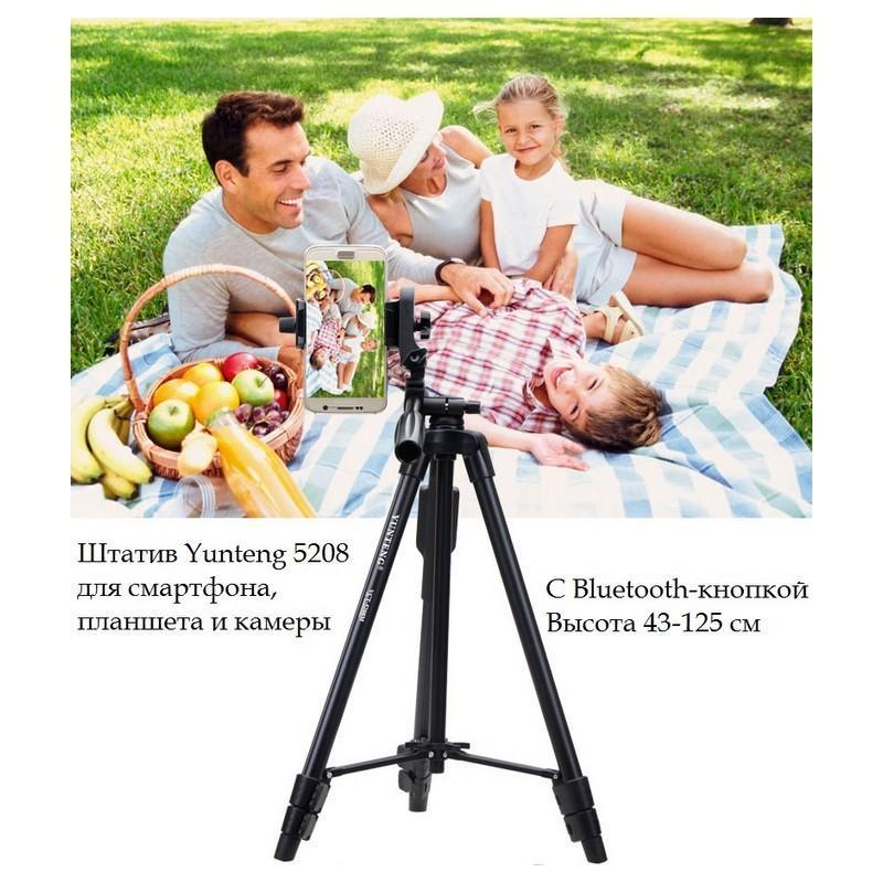 20389 - Штатив Yunteng 5208 для смартфона, планшета и фотокамеры с Bluetooth-кнопкой (43-125 см)