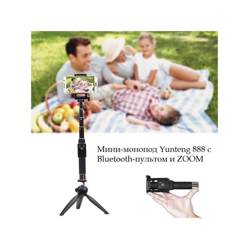 Мини-монопод Yunteng 888 с Bluetooth-пультом и ZOOM (19-80 см) 200218