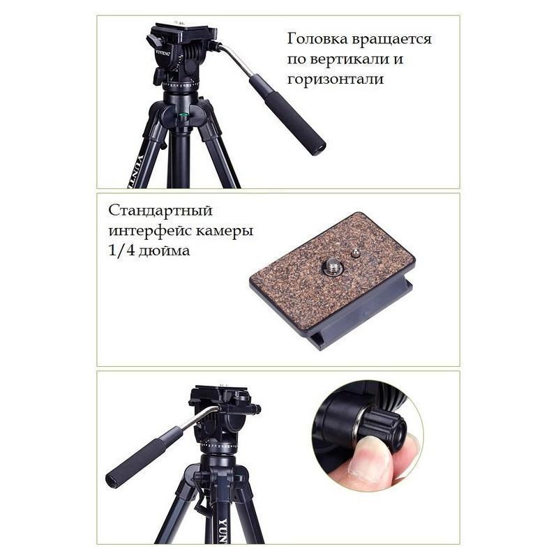 Портативный штатив Yunteng 880 для фото и видеокамер 200299