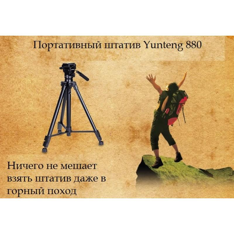 Портативный штатив Yunteng 880 для фото и видеокамер 200305