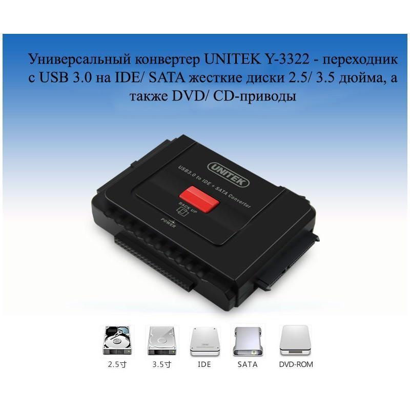 20497 - Универсальный конвертер UNITEK Y-3322 - переходник с USB 3.0 на IDE/ SATA жесткие диски 2.5/ 3.5 дюйма, а также DVD/ CD-приводы