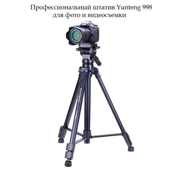 20512 - Профессиональный штатив Yunteng 998 для фото и видеосъемки