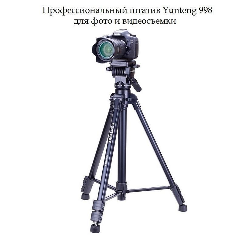 Профессиональный штатив Yunteng 998 для фото и видеосъемки 200322