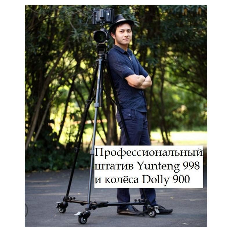 Профессиональный штатив Yunteng 998 и колёса Dolly