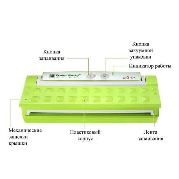 20813 - Домашний вакуумный упаковщик для сухих продуктов FreshWorld-2013S
