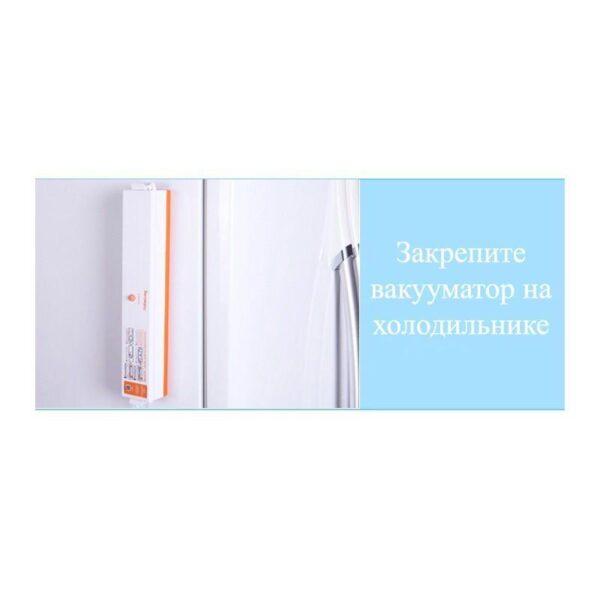 20886 - Портативный вакуумный упаковщик для сухих продуктов VACula