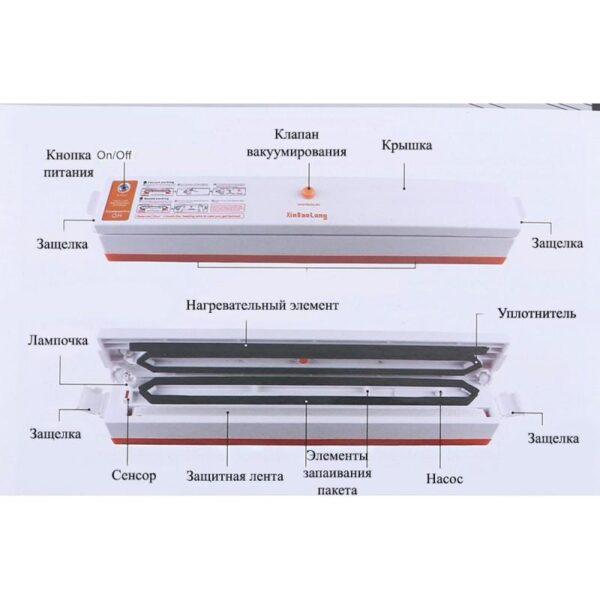 20898 - Портативный вакуумный упаковщик для сухих продуктов VACula
