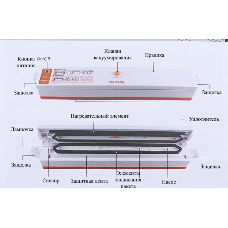 Портативный вакуумный упаковщик для сухих продуктов VACula 200674