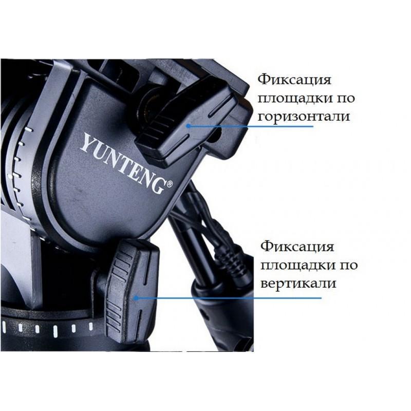 Универсальный штатив Yunteng 870 с пультом управления для фото и видеосъемки 200690