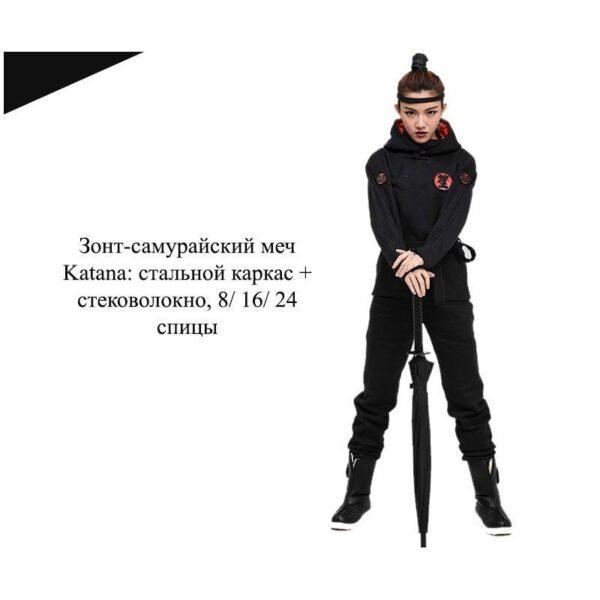 21261 - Зонт меч Катана: 24 спицы (оригинал, полная длина, спицы - стеклопластик!)