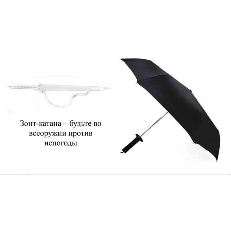 Зонт меч Катана: 8/ 16/ 24 спицы (оригинал, полная длина), трость 201011