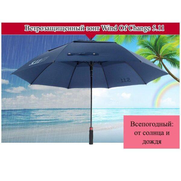 21315 - Ветрозащищенный зонт Wind Of Change 5.11: двойная конструкция верха, каркас из стекловолокна