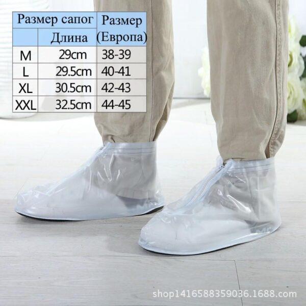 21349 - Складные водонепроницаемые мужские сапоги (чехлы-галоши на обувь)