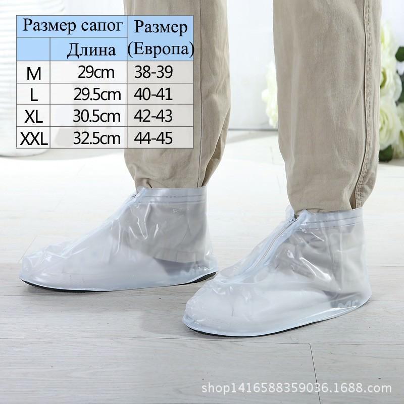 Складные водонепроницаемые мужские сапоги (чехлы-галоши на обувь) 201085