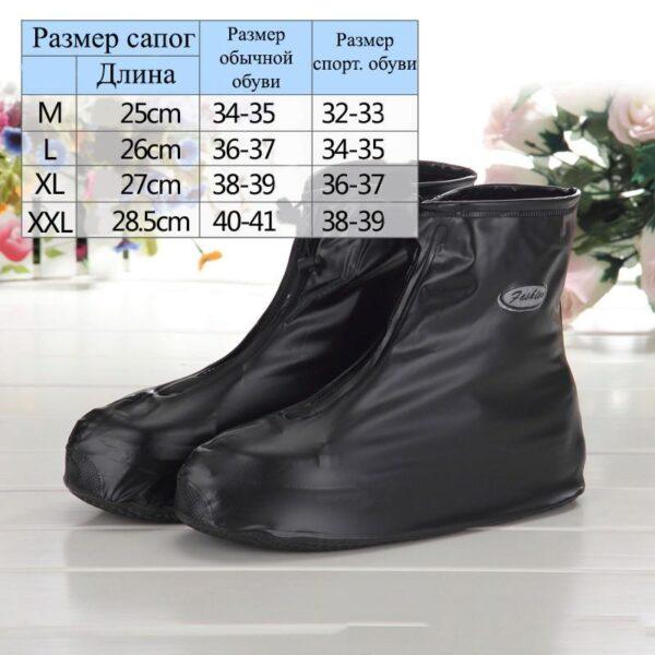 21355 - Складные водонепроницаемые сапоги (чехлы-галоши на обувь)