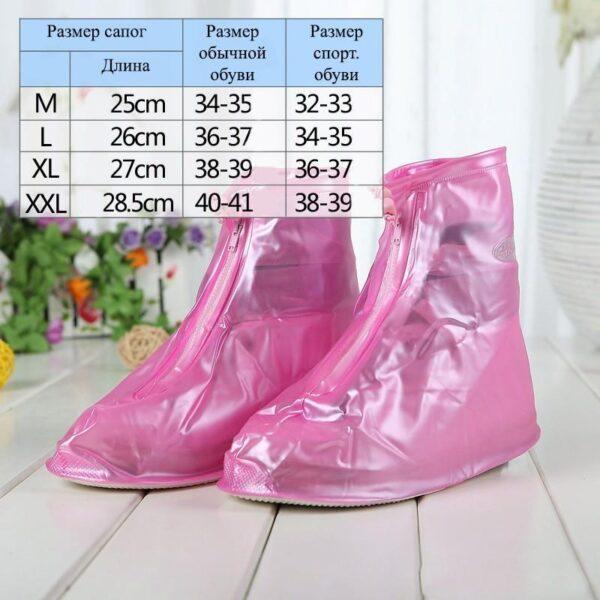 21356 - Складные водонепроницаемые сапоги (чехлы-галоши на обувь)
