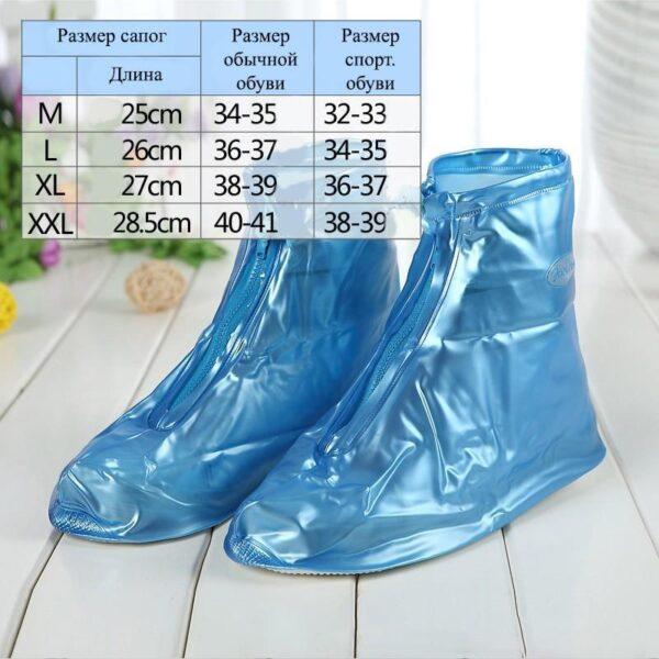 21357 - Складные водонепроницаемые сапоги (чехлы-галоши на обувь)