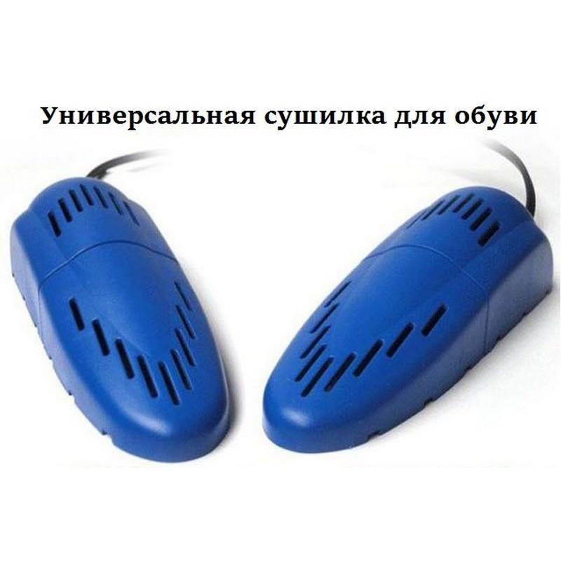 Универсальная сушилка для обуви