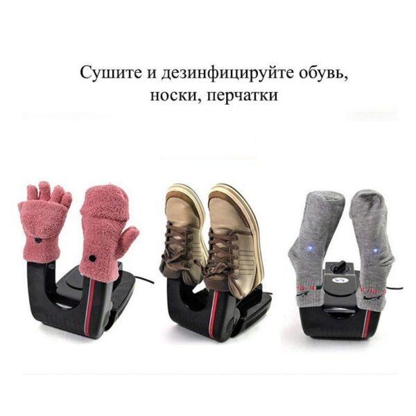 21540 - Электросушилка для обуви/ носков/ перчаток с системой ультрафиолетовой дезинфекции и таймером