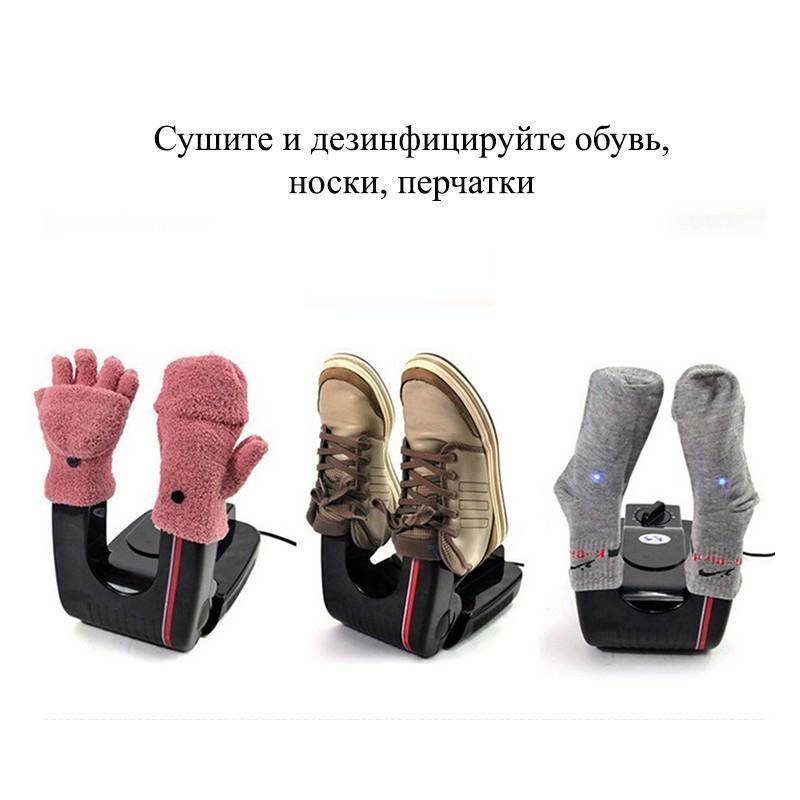 Электросушилка для обуви/ носков/ перчаток с системой ультрафиолетовой дезинфекции и таймером 201245