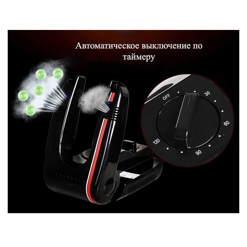 Электросушилка для обуви/ носков/ перчаток с системой ультрафиолетовой дезинфекции и таймером 201247
