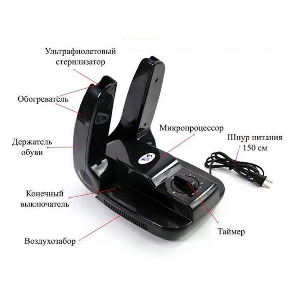 21544 - Электросушилка для обуви/ носков/ перчаток с системой ультрафиолетовой дезинфекции и таймером