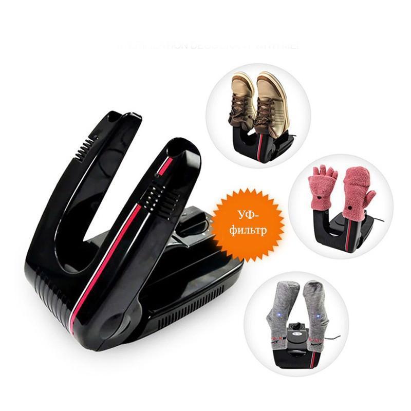 Электросушилка для обуви/ носков/ перчаток с системой ультрафиолетовой дезинфекции и таймером 201250