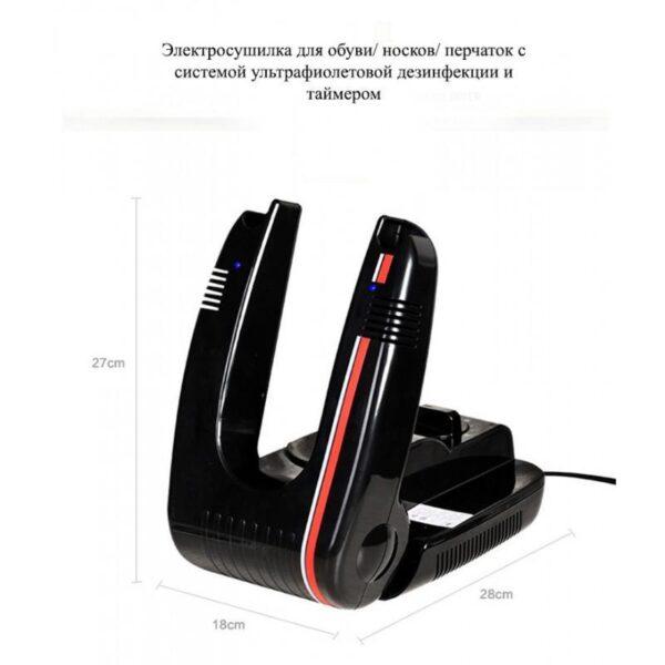 21547 - Электросушилка для обуви/ носков/ перчаток с системой ультрафиолетовой дезинфекции и таймером