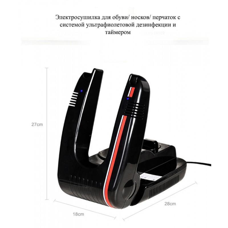 Электросушилка для обуви/ носков/ перчаток с системой ультрафиолетовой дезинфекции и таймером 201251