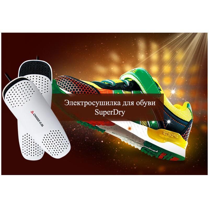 Электросушилка для обуви SuperDry: огнеупорный пластик, раздвижная подошва 201272
