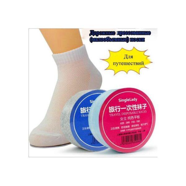 21934 - Прессованные (малообъемные) носки для путешествий и не только: супер-компактное хранение, хлопок