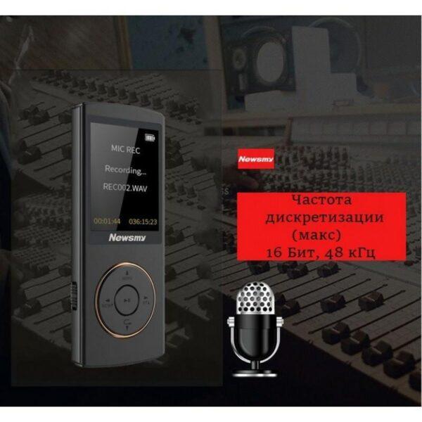 22088 - Цифровой аудио/видео плеер Newsmy F33 - до 50 часов работы, 8 Гб, FM-радио, FLAC, APE, MP 3