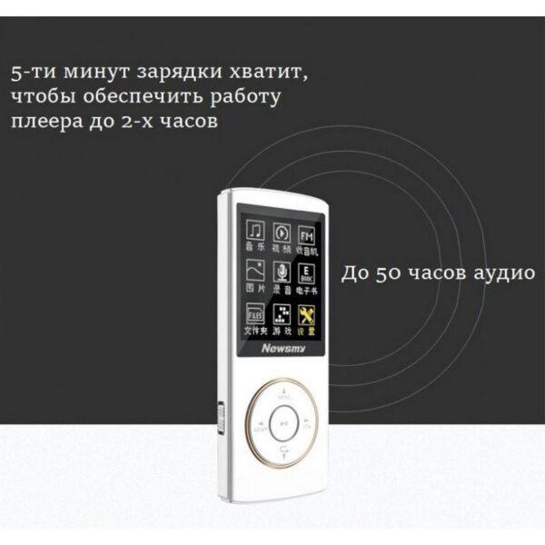 22098 - Цифровой аудио/видео плеер Newsmy F33 - до 50 часов работы, 8 Гб, FM-радио, FLAC, APE, MP 3